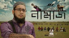 NAMAJ (নামাজ) | Bangla Islamic Short Film 2017 | Eid Special | Chorui Pa...