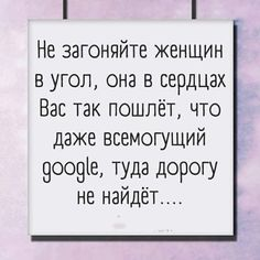 Russian Humor, Inspirational Words Of Wisdom, Funny Phrases, Different Quotes, Love Yourself Quotes, Funny Quotes About Life, My Mood, Man Humor, Morning Quotes
