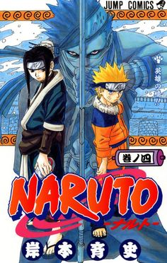 15-A%C3%B1os-de-Naruto%21-8.jpg