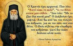 Pray Always, Orthodox Christianity, Greek Words, Greek Quotes, Spiritual Life, Christian Faith, Jesus Christ, Believe, Prayers
