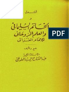 The Seal of Sulaymani and the Spiritual Science Free Books Online, Free Pdf Books, Books To Read Online, Maintenance Préventive, Black Magic Book, Quran Pdf, Islamic Phrases, Coran Islam, Ebook Pdf
