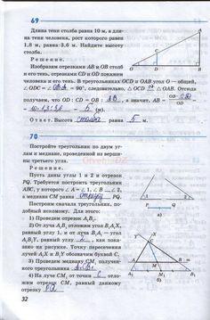 ГДЗ страница 32 - ответы по геометрии 8 класса, рабочая тетрадь Атанасян