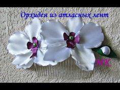 Орхидея из атласных лент, гребень с цветами из лент, МК. Orchid fabric DIY - YouTube