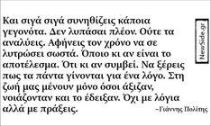 Να εκτιμάς λίγο παραπάνω εκείνους που σε αγαπούν με πράξεις! - NewSide.gr Bae, Greek Quotes, English Quotes, Life Is Good, Sayings, Words, Inspired, Nails, Google