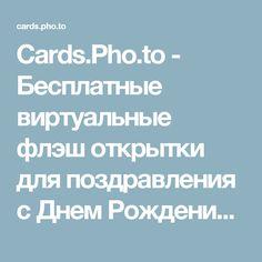 Cards.Pho.to - Бесплатные виртуальные флэш открытки для поздравления с Днем Рождения, с Новым Годом, со свадьбой и просто так.