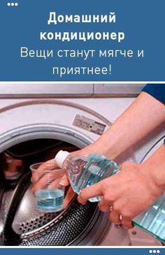 + 1 стакан пищевой соды, + 750 мл горячей воды, + 800 мл уксуса (обычного или яблочного), + 20 капель эфирного масла, + пластиковый сосуд емкостью не менее 4 литров, + 2-х литровая пластиковая бутылка для хранения.