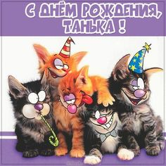 Happy Birthday Pictures, Bowser, Birthdays, Greeting Cards, Inspirational Quotes, Humor, Memes, Illustration, Fun