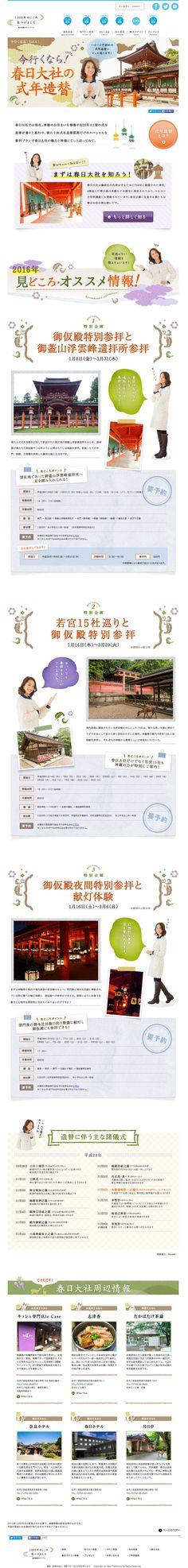 春日大社の式年造替特集/奈良県観光キャンペーンサイト - 細かいところまで作り込んであるかわいい和風?アジアン?なデザイン|webdesign, design, japanese, campaign