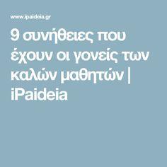 9 συνήθειες που έχουν οι γονείς των καλών μαθητών   iPaideia