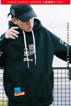 "This modern Japanese streetwear inspired hoodie features the Kanji ""人造地球"" (Jinzo Chikyu) or ""A world of man's creation."" Jinko Chikyu Hoodie, Men's Fashion, Men's Clothing Inspiration, Men's Style Inspiration, Men's Street Style, Men's Casual Outfit, Men's Classy Style, Men's Urban Style, Aesthetic Hoodie, Comfortable Hoodie, Traditional Hoodie, Street Style! #hoodie #mensfashion #fashionweek #streetstyle #kokorostyle"