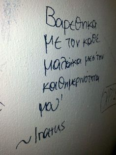 Graffiti Quotes, Rap Quotes, Greek Quotes, True Stories, Philosophy, Tattoo Quotes, Thoughts, Writing, Feelings