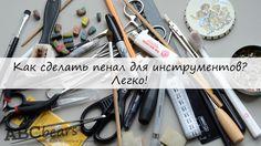 Как сделать пенал для инструментов? Легко! - Ярмарка Мастеров - ручная работа, handmade