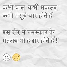 Quotations, Qoutes, Life Quotes, Indian Quotes, Heart Touching Shayari, Meaningful Life, Dil Se, Good Thoughts, Poems