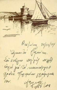 Α letter from Thessaloniki, 1934 Greece Pictures, Old Pictures, Old Photos, Thessaloniki, My Town, Macedonia, Love Of My Life, Vintage Posters, At Least