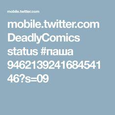 mobile.twitter.com DeadlyComics status #паша 946213924168454146?s=09