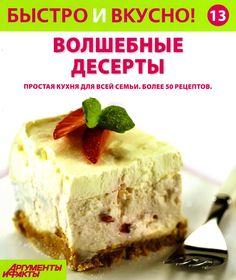 Быстро и вкусно! 2013'13 волшебные десерты by KristiMay - issuu