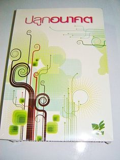 """Thai Holy Bible / New 2011 Edition / Cover details: Paper Cover """"Plan for the future"""""""