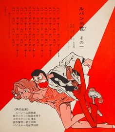 Lupin the 3rd.