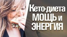 Кето диета для похудения. Легкий переход | Лечение рака. Lose Weight, Keto, Health, Workouts, Amazon, Youtube, Essen, Amazons, Health Care