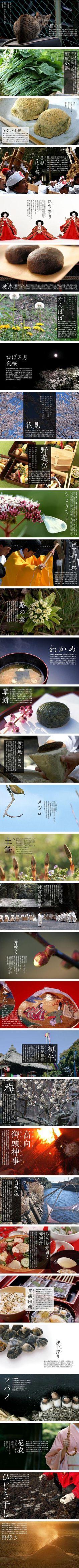 日本农历的一年 (组图)