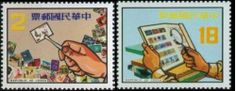 Taiwan Stamps : 1982 TW S186 Scott 2330-1 Philately Stamps, MNH, F-VF by Great Wall Bookstore, Las Vegas. $3.40. To mark the 20th Philately Day on August 9, 1982 a set of Philately Postage Stamps was released. The set of two stamps depicts two of the most enjoyable aspects of stamp collecting, arranging and appreciation.