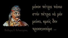 Quotes, Youtube, Movie Posters, Greece, Daughter, Deco, Quotations, Greece Country, Film Poster