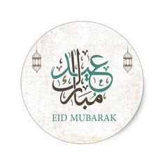 Holiday Party Discover Shop Eid Mubarak / Ramadan Greetings Classic Round Sticker created by GPS_APPAREL. Eid Mubarak Gift, Eid Mubarak Messages, Eid Mubarak Stickers, Eid Stickers, Eid Mubarak Images, Mubarak Ramadan, Happy Eid Mubarak, Ramadan Cards, Ramadan Greetings