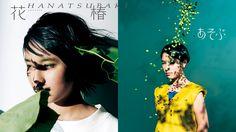 """SHISEIDO"" 2013花椿8月号"