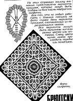 """Gallery.ru / Alleta - Альбом """"Салфетки """"брюгге"""" (без цветных фотографий)"""""""