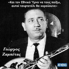 Γεννήθηκε στις 25 Ιανουαρίου 1925 Big Words, Food For Thought, Einstein, Texts, Greece, Personality, Thankful, Singer, Thoughts