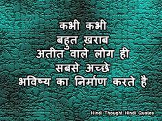 मनुष्य के अतीत और भविष्य से जुड़े अनमोल विचार Hindi Thought