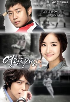 Glory Jane - 영광의 재인 - Yeongkwangui Jaein (2011) -The story follows the romantic and professional trials of an aspiring nurse and two baseball players as they strive for their love and dreams. -KBS -Starring: Park Min-Young, Choi Jung-Myung, Lee Jang-Woo #KDrama