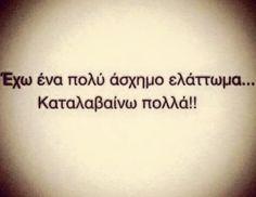 Πολλα Greek Quotes, Tattoo Quotes, Thats Not My, Dragon, Inspirational Quotes, Mood, Dreams, Thoughts, Motivation