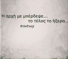 Fillimi me ngateroi. Fundin e dija. Favorite Quotes, Best Quotes, Love Quotes, Funny Quotes, Small Words, Cool Words, Poetry Quotes, Words Quotes, Greece Quotes