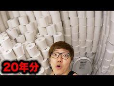 【閲覧注意】トイレットペーパー20年分トイレに入れてみた【1000ロール】 - YouTube