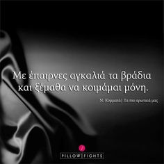 Greek Quotes, Russian Quotes