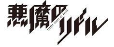 アニメ「悪魔のリドル」公式サイト http://www.akuma-riddle.com/