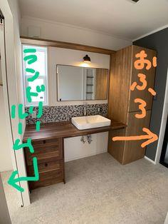 【入居前WEB内覧会】ランドリールーム&ファミリークローゼット | シングルマザー、家を建てる。 Home Room Design, House Design, Landry Room, House Rooms, Laundry, Vanity, Bath, Mirror, Interior