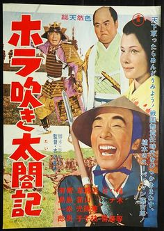 Japanese Film, Comedy, Drama, Entertaining, Baseball Cards, Movies, Movie Posters, Cabin, Films