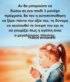 Greek Quotes, True Words, Deep Thoughts, Picture Quotes, Psychology, Therapy, Inspirational Quotes, Mottos, Baby