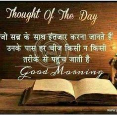 Happy Good Morning Quotes, Morning Greetings Quotes, Good Morning Good Night, Good Morning Images, Hindi Quotes, Quotations, Qoutes, Friendship Quotes Images, Heart Touching Shayari