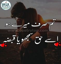 Find best Romantic Poetry Urdu by famous poets ? We have the Big collection of Romantic Shayari Like Love Romantic Poetry Urdu SMS images. Love Poetry Images, Love Romantic Poetry, Poetry Pic, Best Urdu Poetry Images, Love Quotes In Urdu, Poetry Quotes In Urdu, Urdu Love Words, Islamic Love Quotes, Urdu Funny Poetry