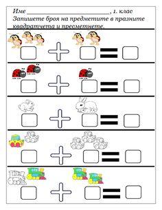 Запишете броя на предметите в празните квадратчета и пресметнете. Cycle 1, Kids Math Worksheets, Teacher Supplies, Reading Groups, Preschool Math, Math For Kids, Toddler Learning, School Lessons, Kids Education
