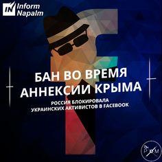 Россия во время операции по аннексии Крыма в 2014 году, используя тролль-фабрики и спецслужбы, реализовала массовую блокировку украинских активистов в Facebook с целью получить временное информационное преимущество