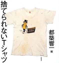 koinubooks: 捨てられないTシャツ   都築響一   Amazon.co.jp