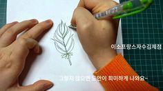 embroidery 원단에 도안그리기