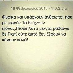 !!!!! Greek Quotes, Math Equations, Photos