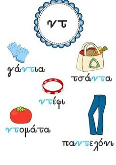 Dipsifa Simfona by PrwtoKoudouni Greek Language, Second Language, Speech And Language, Learn Greek, Greek Alphabet, Home Schooling, Speech Therapy, Special Education, Learning Activities