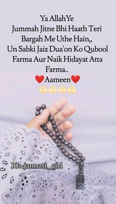 Love U Mom Quotes, Love Quotes Poetry, Love Quotes With Images, Girly Quotes, Wisdom Quotes, Mother Quotes, Jummah Mubarak Messages, Jumma Mubarak Quotes, Jumma Mubarak Images