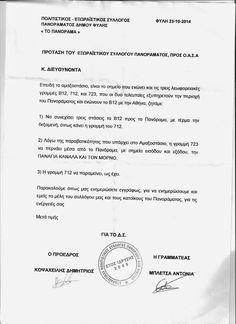 Όλα εδώ...: Πρόταση του Συλλόγου Πανοράματος προς το Ο.Α.Σ.Α